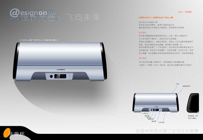 热水器概念设计04